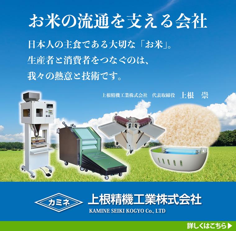 お米の生産を支える会社